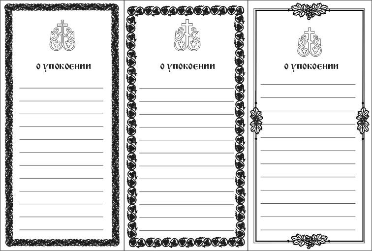 образец церковных записок