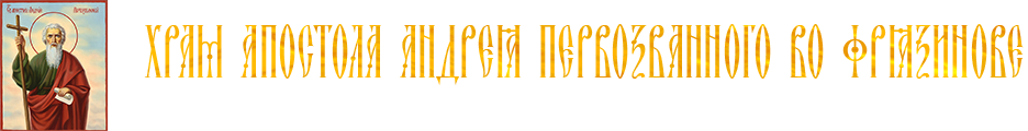 Храм апостола Андрея Первозванного в Вологде
